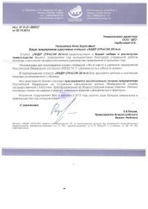 Статус ЛИДЕР ОТРАСЛИ 2014 Всероссийского бизнес-рейтинга