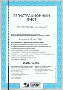 регистрационный лист Система ГАРАНТ