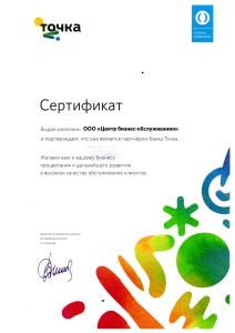 сертификат Банк Точка