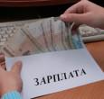 tenevaya_zarplata