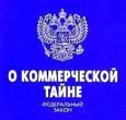 481810_Federalnyj_zakon_O_kommercheskoj_tajne_prinyat_9_iyulya_2004_g_odobren_15_iyulya_2004_g_-_16_s_Aktualnyj_zakon